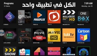 تطبيقFIRESTREAMS ONE CLICK الذي يحتوي على مجموعة من تطبيقات مشاهدة القنوات المشفرة والأفلام والمحاكيات الألعاب