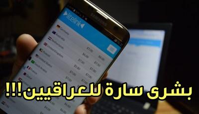 بشرى سارة للعراقيين !!!/موقع للربح من أختصار الروابط يدعم الدفع عبر زين كاش وآسيا حوالة والبايبال