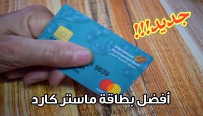 أفضل بطاقة ماستر كارد!!!/صالحة لتفعيل الباي بال/ترويج صفحات الفيسبوك