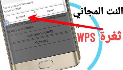 كيف تحمي شبكة الراوتر المنزلية   أحذر ثغرة WPS   أحصل على نت مجاني بثواني