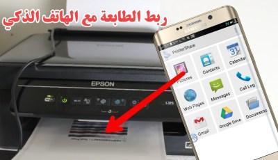 طريقة الطباعة بأستخدام الهاتف الذكي وكابل OTG   رابط الهاتف مع الطابعة العادية (بدون Wifi)