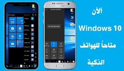 حقيقية 100%|ألآن Windows 10 متاحاً لجميع  للهواتف الذكية