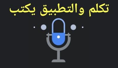 تطبيق لتحويل الصوت الى كتابة بالهجة العامية والفصحى وبكل اللغات فقط تكلم والتطبيق يكتب