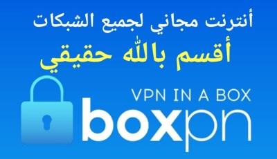 أقسم بالله أنترنت مجاني على كل الشبكات ولجميع الدول