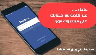 غير كلمة سر حسابك على الفيسبوك  فوراً حيث تم الكشف عن 600 مليون كلمة مرور تم تسريبها حسب صحيفة دلي ميل البرطانية