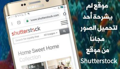 موقع لم يشرحة لك أحد لتحميل الصور مجاناً من موقع Shutterstock  الشهير