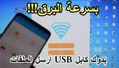 بدون كابل USB أرسل الملفات بين الهاتف الذكي والحاسوب وبسرعة البرق