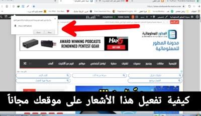 كيفية تفعيل ألأشعارات على موقعك مجاناً وزيادة زوار الموقع والمحافظة عليهم