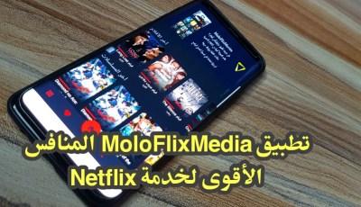 تطبيق MoloFlixMedia المنافس الأقوى لخدمة Netflix لمشاهدة الأفلام الأجنبية والمسلسلات