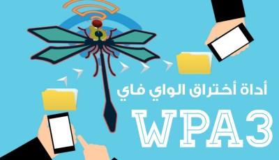 أداة أختراق شبكات الواي فاي للراوتر ذات تشفير WPA 3 العالي أصبح ممكناً
