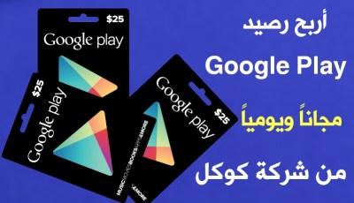 أربح رصيد Google Play من شركة كوكل مجاناً ويومياً بدون تعب!!!