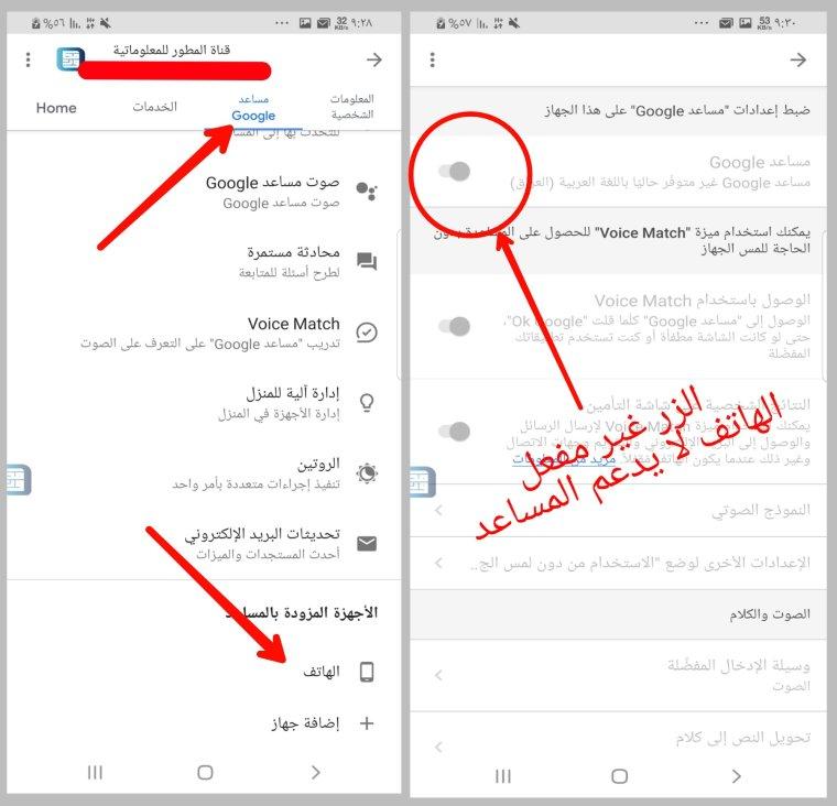 المساعد الصوتي يدعم اللغة العربية