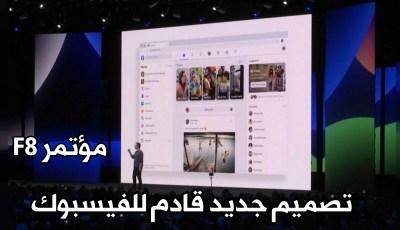 تصميم جديد قادم للفيسبوك واللون الأبيض بدل الأزرق