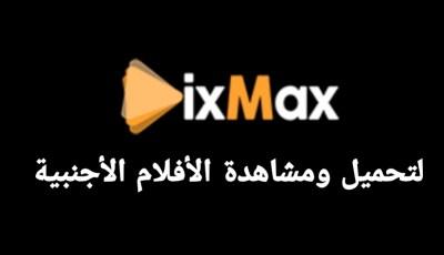 تطبيق DixMax لمشاهدة وتحميل  الأفلام الأجنبية