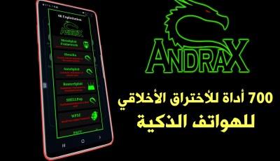 تطبيق Andrax v2  لأختراق الهواتف الذكية عن بعد 700 أداة في تطبيق واحد للأختراق الأخلاقي