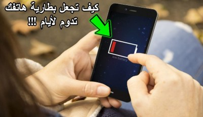 كيف تجعل بطارية هاتفك تدوم لأيام !!! أليك بعض النصائح لتحقيق ذلك