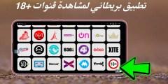 تطبيق بريطاني لمشاهدة قنوات +18 المدفوعة والقنوات الغربية والعربية المشفرة مع كود التفعيل