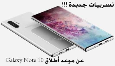 تسريبات حصرية عن موعد أطلاق Samsung Galaxy Note 10 في7 أغسطس المقبل