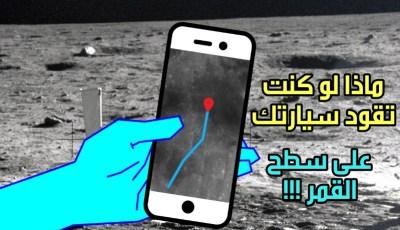 ماذا تفعل لو كنت تقود سيارتك على سطح القمر !!! ناسا تختبر نظام GPS جديد لتحديد مكانك بدقة