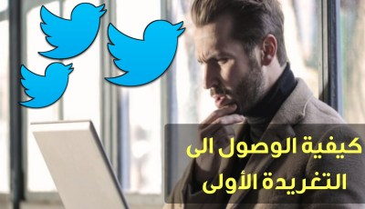 كيفية الوصول الى التغريدة الأولى لحسابك على Twitter والتغريدات القديمة لأي مستخدم