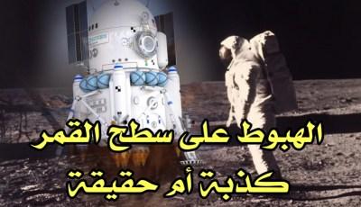 بمبلغ 1.82 مليون دولار بيع شريط الفيديو للهبوط الأول على سطح القمر | الهبوط كذبة أم حقيقة !!!