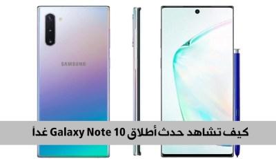 كيف تشاهد حدث أطلاق هاتف Galaxy Note 10 في 7 أغسطس