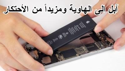 شركة Apple ترسل تحديثاً Battery Health لمنع المستخدمين من شراء بطاريات غير معتمدة