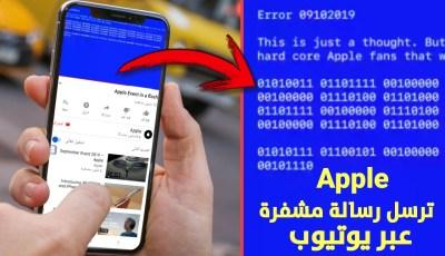 بالفيديو : رسالة سرية مشفرة أرسلتها Apple لمحبيها عبر فيديو على YouTube