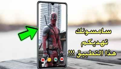 سامسونك تهديكم هذا التطبيق !!! ومايفعلة بهواتفكم جنوني ؟