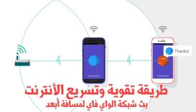 طريقة تسريع وتقوية الأنترنت وبث شبكة Wifi لمسافة أبعد
