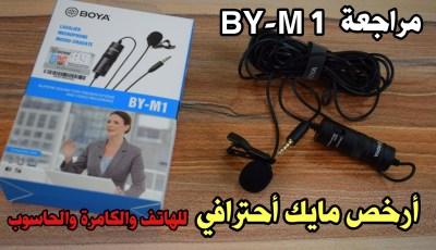 مراجعة أرخص وأفضل مايك BY-M1 من شركة BOYA يعمل على الهاتف والكامرة والحاسوب