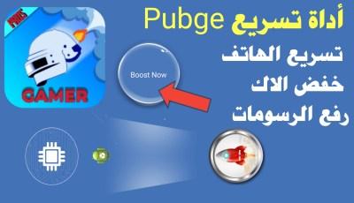 أداة تسريع Pubge وخفص الاك ورفع الرسومات HD وتبريد المعالج وتوفير طاقة البطارية