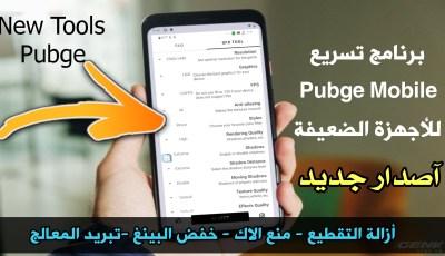 برنامج تسريع Pubge Mobile للأجهزة الضعيفة ومنع الاك وأزالة التقطيع ورفع الرسومات