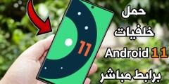 قبل الجميع حمل خلفيات نظام Android 11 بجودة عالية وبرابط مباشر