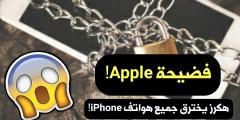 فضيحة Apple ! هكرز يخترق جميع هواتف iPhone بأستخدام أداة جيلبريك مطورة!