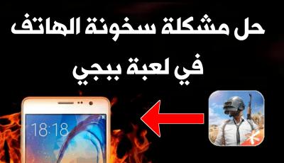 حل مشكلة سخونة الهاتف في لعبة ببجي!!! تسريع الهاتف Android!