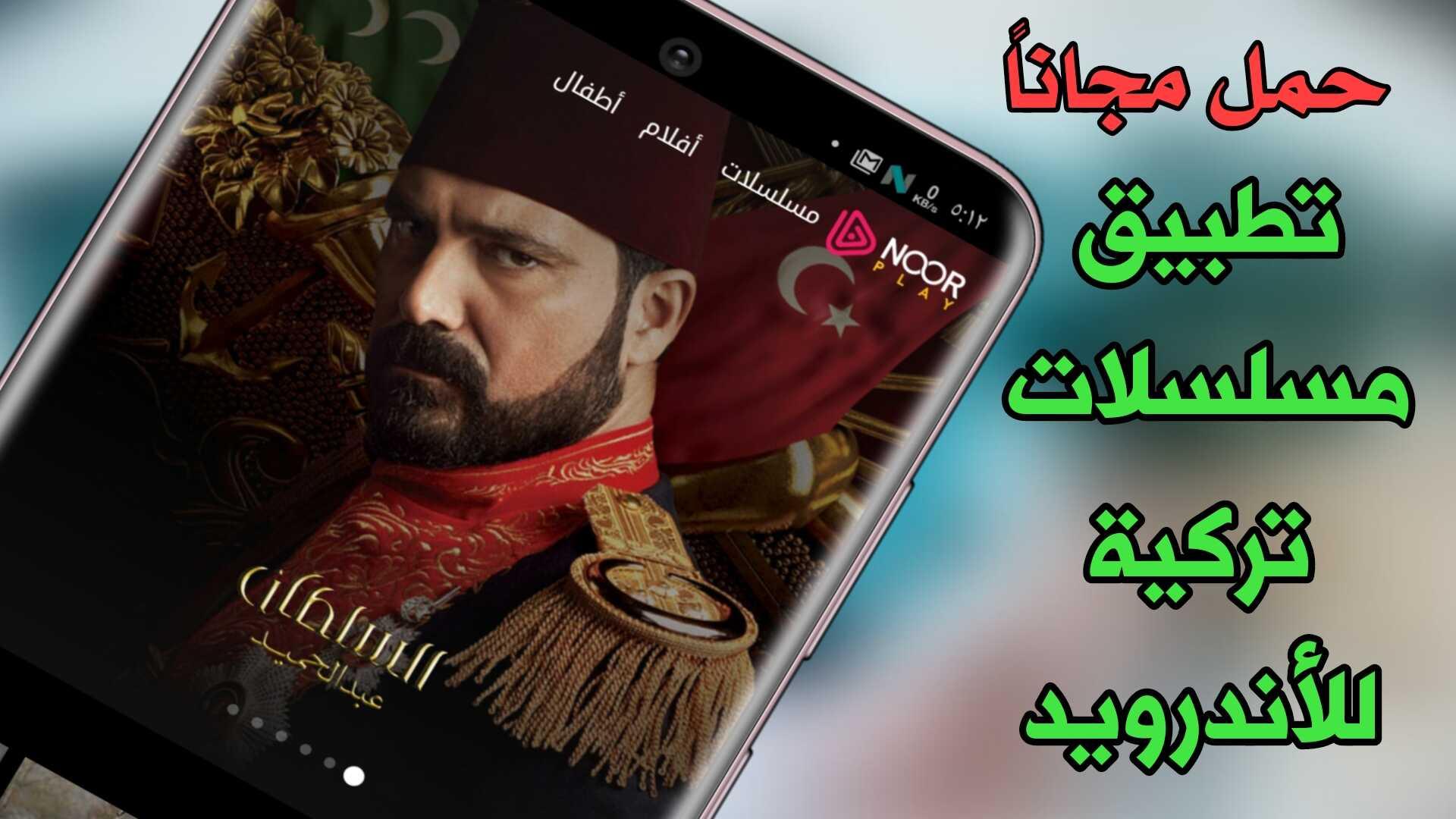 أفضل تطبيق لمشاهدة المسلسلات التركية للأندرويد مدبلجة بالعربية مدونة المطور للمعلوماتية