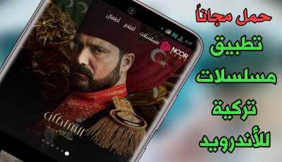 أفضل تطبيق لمشاهدة المسلسلات التركية للأندرويد !مدبلجة بالعربية!