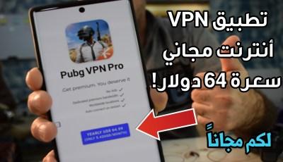 تطبيق VPN أنترنت مجاني سعرة 64 دولار ! حملة الآن – لن تصدق