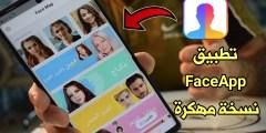 وآخيراً تحميل تطبيق FaceApp نسخة مهكرة بالكامل للأندرويد !!!