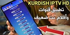 حمل تطبيق KURDISH IPTV HD لمشاهدة القنوات والأفلام مع الترجمة مفعل مدى الحياة وبدون أكواد !