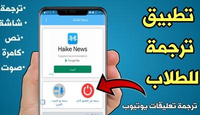تطبيق ترجمة شاشة للطلاب يستحق التجربة ترجمة تعليقات YouTube وكل شيئ