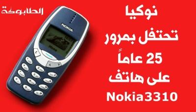 نوكيا تحتفل بمرور 25 عاماً على أطلاق هاتف Nokia 3310 (الطابوكة) تعرف على أسرار هذا الهاتف