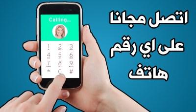 اتصل مجانا على أي رقم هاتف في العالم عبر الأنترنت