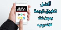 تطبيق ترجمة بدون نت رائع للاندرويد برنامج ترجمة نصية وصوتية للطلاب