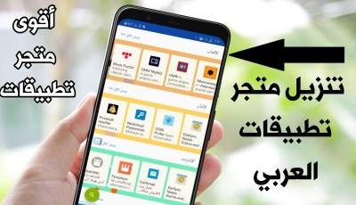 تنزيل متجر تطبيقات العربي أقوى متجر تطبيقات وألعاب للاندرويد