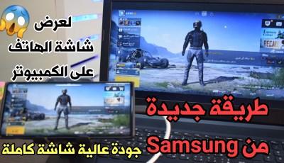 طريقة جديدة من Samsung عرض شاشة الهاتف على الكمبيوتر والتحكم بها بجودة عالية والشاشة كاملة