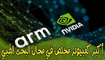 Nvidia تُعلن عن أكبر كمبيوتر مختص في البحث العلمي على الإطلاق