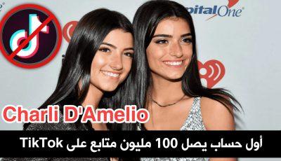 حساب Charli D'Amelio على TikTok يصل الى 100 مليون متابع