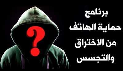 تطبيق حماية الهاتف من الفيروسات برنامج حماية الهاتف من الاختراق والتجسس